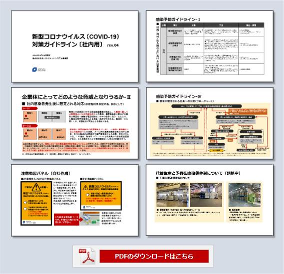 PDFのダウンロードはこちら
