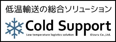 低温輸送の総合ソリューション Cold Support