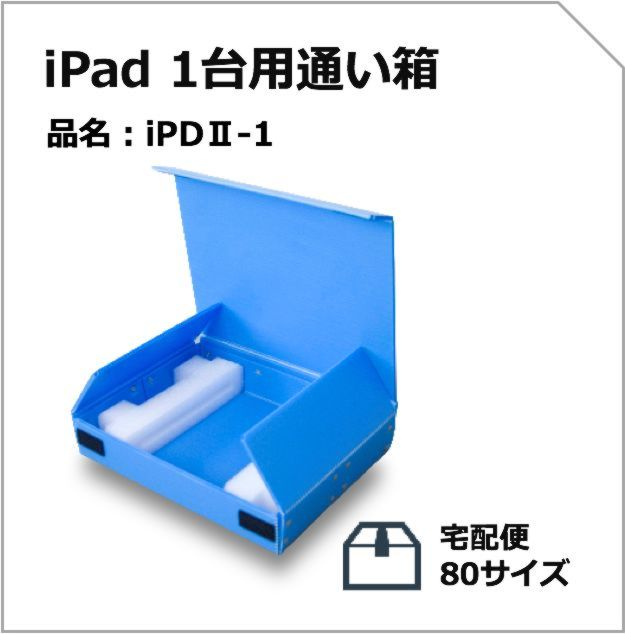 iPad台通い箱