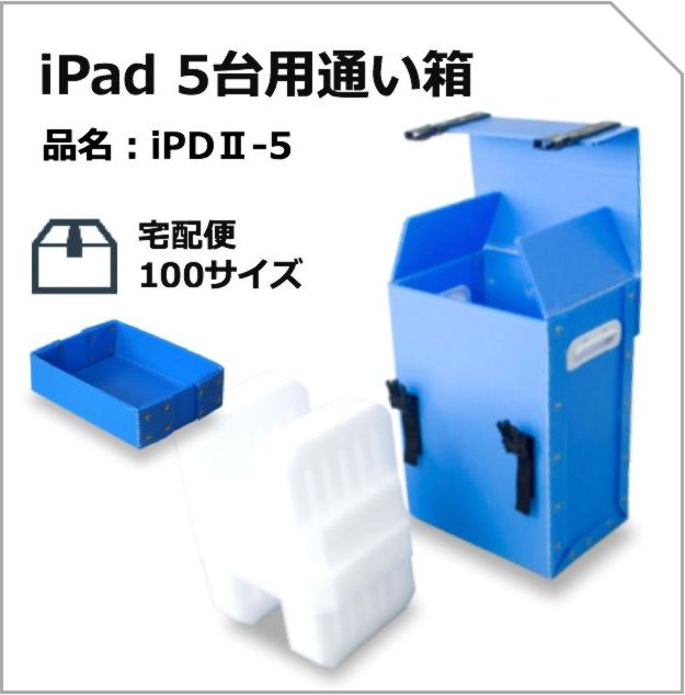 iPad 5台用通い箱