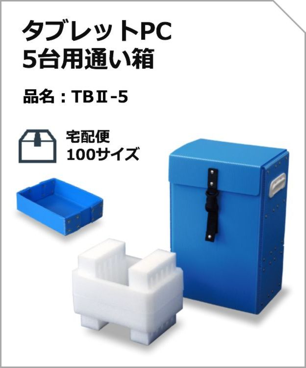 タブレットPC 5台用通い箱