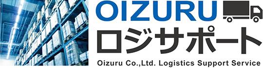 OIZURUロジサポート
