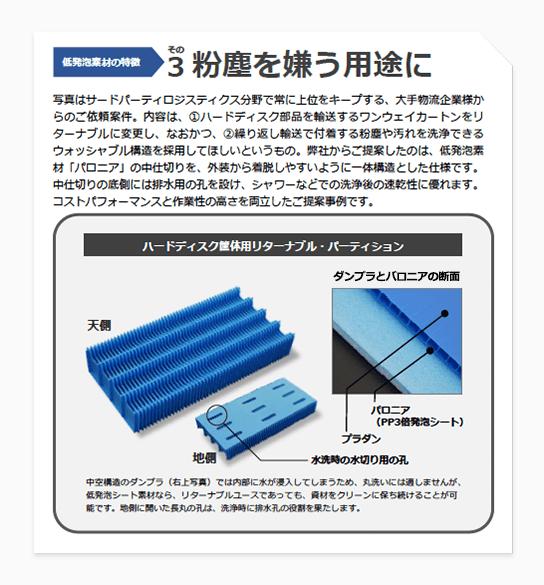 低発泡素材の特徴 その3 粉塵を嫌う用途に