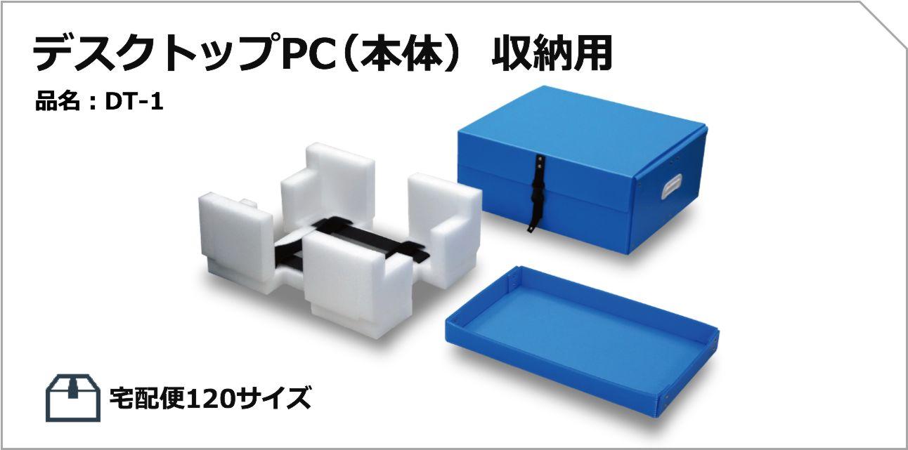 デスクトップPC(本体)収納用