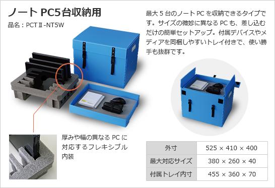 ノートPC5台収納用