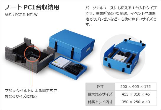 ノートPC1台収納用